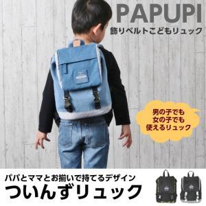 リュック 子供 小さめ/PAPUPI パプピ ツインズ かぶせリュック SS/pdj-616/ミニ 男の子 女の子|kabanya