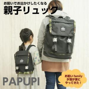 親子リュック お揃い/PAPUPI ツインズシリーズ かぶせリュック Sと L 親子セット/pdj-616-618/親子ペア リュック|kabanya