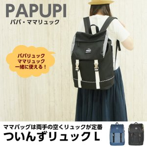 リュック レディース 大/PAPUPI ツインズシリーズ かぶせリュック L/pdj-618/マザーズリュック かわいい|kabanya
