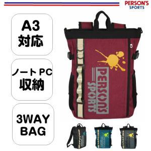 3wayバッグ リュック/PERSON'S SPORTS 3wayバック/ps-092/男子 中学生 通塾 塾用|kabanya