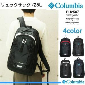 リュック 通学/Columbia コロンビア リュックサック 25L A4サイズpu2507/メンズ レディース  大容量|kabanya