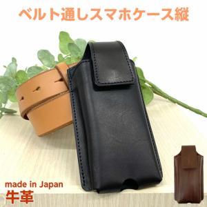 スマホケース ベルト通し 横 本革 ベルトポーチ ベルトループ 携帯ケース ケイタイケース 日本製 スマホケース タテ型 sh047 多機種対応 iPhone Android|kabanya