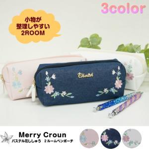 ペンケース おしゃれ 女子 筆箱/Merry Crown(メリークラウン)パステル花ししゅう 2ルール ペンポーチ/weq-432|kabanya