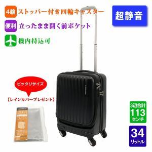 スーツケース ブラック 機内持ち込み対応サイズ  超静音ストッパー付きキャスター レインカバー付き 送料無料  フリクエンター クラム 1-216|kabanyanet