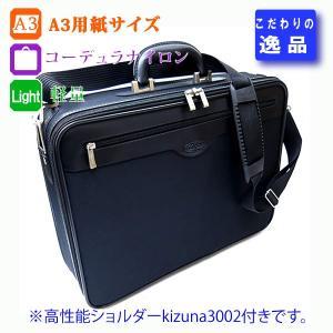アタッシュケース ソフト ビジネスバッグ ブラック A3対応  メンズ 軽量 ブリーフ ケース 高性能ショルダー kizuna 3002付き 送料無料  キズナ kizuna  ks20192|kabanyanet