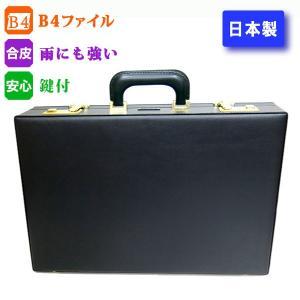 ハード アタッシュ ケース B4ファイルサイズ対応 ビジネス バッグ メンズ 丈夫 強固 日本製 45cm  送料無料 キズナ kizuna at20182 kabanyanet