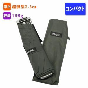 超薄型 折りたたみ傘 50cm ダークグレー 軽量 コンパクトウォーターフロント Water Front ポケフラット50|kabanyanet
