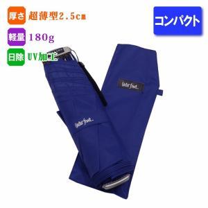 ウォーターフロント 超薄型 折りたたみ傘 55cm サファイアブルー Water Front ポケフラット55 軽量 コンパクト|kabanyanet