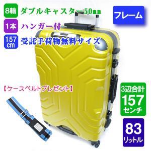 スーツケース 大型 イエロー  受託手荷物無料サイズ 双輪キャスター フレーム トラベル 8輪  シフレ エスケープ B5225T-67  スーツケースベルトプレゼント kabanyanet