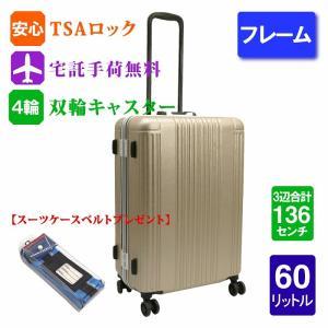 スーツケース シフレヘアラインゴールド 60L 受託手荷物無料サイズ 送料無料  Siffler SIF1065-M (58) スーツケースベルト付き|kabanyanet