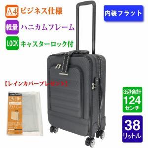 スーツケース シフレ ブラック 4輪キャスター 送料無料  エスケープ YU1801TS  レインカバープレゼント|kabanyanet