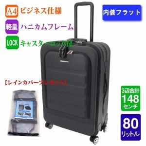 スーツケース  シフレ ブラック 4輪キャスター 送料無料 エスケープ YU1802TS  レインカバープレゼント|kabanyanet