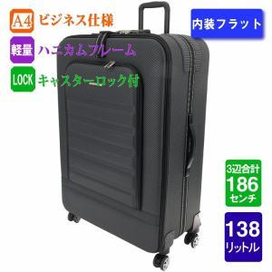 スーツケース シフレ ブラック4輪キャスター   大容量 約138リットル 大型 長期 旅行 出張  siffler  エスケープ YU1805TS|kabanyanet