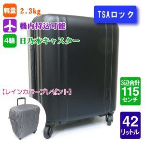 スーツケース マットブラック シフレ 軽量  機内持込可能  旅行 日本製 4輪キャスター siffler ゼログラ ZER2088-46  レインカバープレゼント kabanyanet