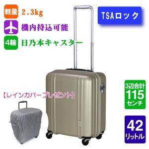 スーツケース シフレマットゴールド 軽量  機内持込可能 日乃本 4輪キャスター   siffler ゼログラ siffler ZEROGRA ZER2088-46 レインカバープレゼント kabanyanet