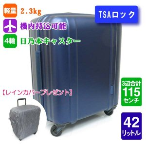 スーツケース マットネイビー シフレ 軽量  機内持込可能 日乃本 4輪キャスター  ゼログラ siffler ZEROGRA ZER2088-46  レインカバープレゼント kabanyanet