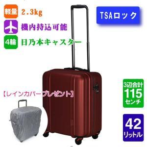 スーツケース  マットワイン シフレ  軽量 機内持込可能 日乃本 4輪キャスター ゼログラ siffler ZEROGRA ZER2088-46 レインカバープレゼント kabanyanet