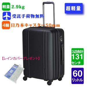 スーツケース マットブラック シフレ   無料受託手荷物サイズ  送料無料 siffler ZEROGRA ゼログラ  ZER2088-56 超軽量 透明スーツケースカバーつき kabanyanet