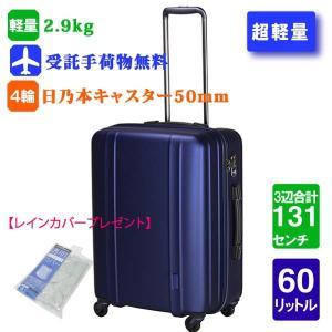 スーツケース マットネイビー  無料受託手荷物サイズ シフレ 送料無料 siffler ZEROGRA  ゼログラ  ZER2088-56 超軽量 透明スーツケースカバーつき kabanyanet