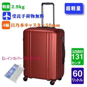 スーツケース マットワイン  無料受託手荷物サイズ シフレ 送料無料 siffler ZEROGRA ゼログラ  ZER2088-56 超軽量 透明スーツケースカバーつき kabanyanet