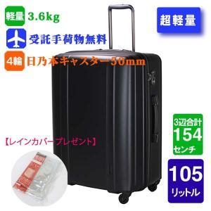 スーツケース マットブラック シフレ超軽量 無料受託手荷物最大サイズ157センチ以内 7日〜10日以上 送料無料 siffler ZEROGRA  ゼログラ ZER2088-66 kabanyanet
