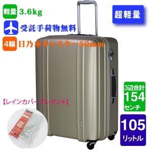 スーツケース マットゴールド  無料受託手荷物最大サイズ シフレ 送料無料 siffler ZEROGRA  ゼログラ  ZER2088-66 超軽量 透明スーツケースカバーつき kabanyanet