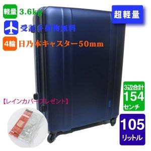 スーツケース マットネイビー  無料受託手荷物最大サイズ  シフレ 送料無料 siffler ZEROGRA ゼログラ  ZER2088-66 超軽量 透明スーツケースカバーつき kabanyanet