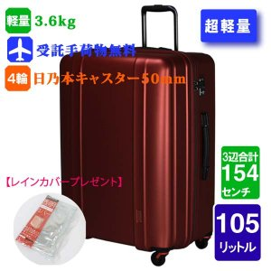 送料無料 siffler ZEROGRA シフレ ゼログラ  ZER2088-66 超軽量スーツケース マットワイン  無料受託手荷物最大サイズ 透明スーツケースカバーつき kabanyanet