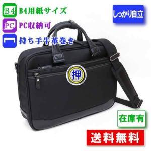 ビジネスバッグ B4用紙収納可能 送料無料 ビータス シングルルーム BB-1 1R kabanyanet
