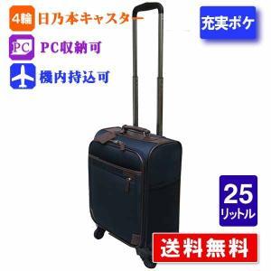 アリコベール Aliko Vert SC-N ネイビー ソフト キャリーケース LCC機内持込可能 縦型 4輪 軽量 ストッパー付き 日本製キャスター PC収納 スーツケース|kabanyanet