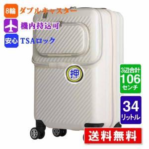 キャリー スーツケース アイボリー    LCC機内持ち込み可能サイズ 軽量 PC収納 ダブルキャスター 縦型 TSAロック レジェンドウォーカー LEGEND WALKER 6024-48|kabanyanet