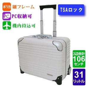 スーツケース 横型 ホワイト  機内持ち込み ビジネスキャリー  レジェンドウオーカー ブレイド  Legend Walker Blade  6200-44|kabanyanet