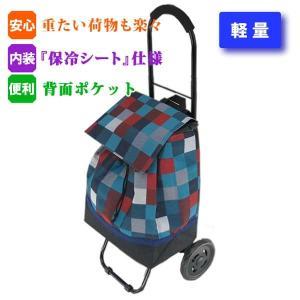 ショッピングカート 買い物 カート ブルー 2輪キャスター 保冷機能付 キャリー おしゃれ 折りたたみ 軽量  シャルミス CHARMISS 15-5006 kabanyanet