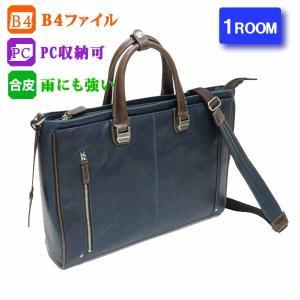 ビジネス  トートバッグ  ネイビー メンズ  軽量  B4用紙収納可能 BAGGEX バジェックス トレジャー 23-5534 kabanyanet