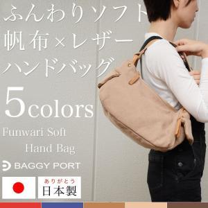 レディース ハンドバッグ トートバッグ アーミークロス バイオ加工 帆布 シュリンクレザー 本革 日本製 BAGGY PORT ユニセックス