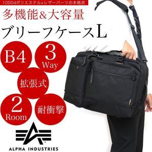 大容量・高機能 B4サイズ対応 2ルーム式3Way拡張式ビジネスバッグLサイズ/ブリーフケース★10...