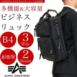 大容量・高機能 B4サイズ対応 2ルーム式3Wayビジネスリュック/ブリーフケース★1000デニール...