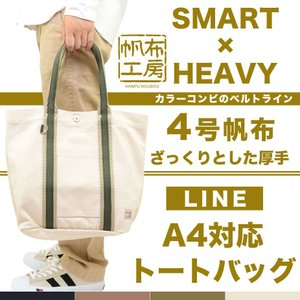 ざっくり厚手の4号帆布のナチュラル感とすっきりスマートなラインのコンビが魅力のトートバッグ!A4サイ...