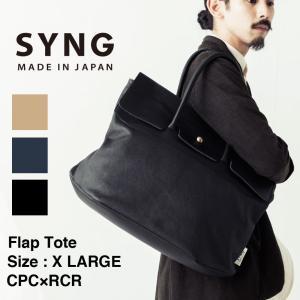 SYNG シング フラップトートバッグ XLサイズ A3 B4 A4 日本製 メンズ PUコーティン...
