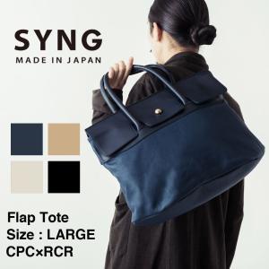 SYNG シング フラップトートバッグ Lサイズ B4サイズ A4サイズ 日本製 メイドインジャパン...