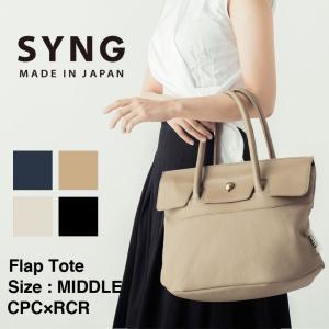 SYNG シング フラップトートバッグ Mサイズ A4サイズ 日本製 メイドインジャパン メンズ P...