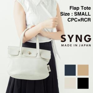 SYNG シング フラップトートバッグ Sサイズ B5サイズ 日本製 メイドインジャパン メンズ P...