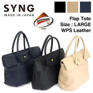 SYNG シング フラップトートバッグ Lサイズ B4 A4 日本製 メンズ 防水レザー スコッチガ...