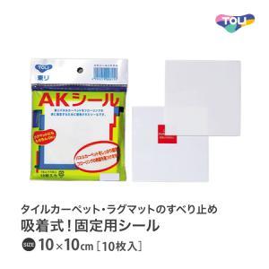 東リ AKシール パネルカーペット 固定用シール ラグ マット も しっかり 固定 ずれない 貼ってはがせる  吸着シール AKS(10×10cm 10枚入)|kabecolle