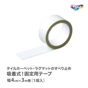 東リ AKテープ パネルカーペット 固定用テープ(1個で約20ヵ所固定)ラグ マット を フローリングに 固定 ずれない 貼ってはがせる  吸着テープ AKtape 4cm×3m|kabecolle