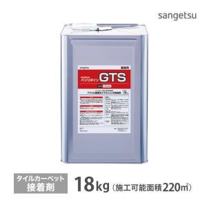 サンゲツ 接着剤 ベンリダイン GTS BB-588 18kg/缶 カーペットタイル OT ピールア...