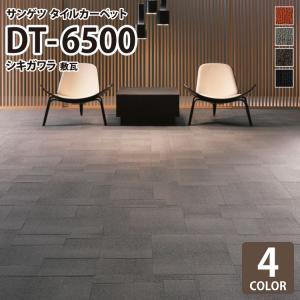 タイルカーペット サンゲツ DT6500 DT-6500 シキガワラ/敷瓦 石目調 和風 全4色 50×50 タイル パネルカーペット ブロック|kabecolle