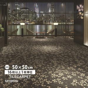 タイルカーペット サンゲツ DT7100 DT-7100 ハナガスミ/花霞 和風 花柄 桜模様 全2色 50×50 タイル パネルカーペット 華やか かわいい|kabecolle