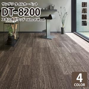 タイルカーペット サンゲツ DT8200 DT-8200 スキンオブウッド/Skins of Wood 木目柄 全4色 25×100 タイル パネルカーペット ライン 自然|kabecolle