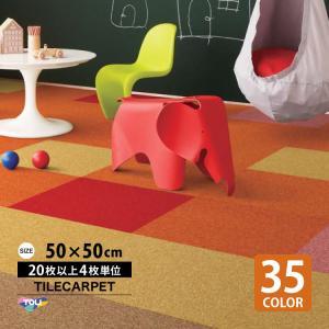 タイルカーペット 東リ GA100 GA-100 無地 全35色 50×50 タイル パネルカーペット かわいい 子供部屋 にも ロングセラー|kabecolle